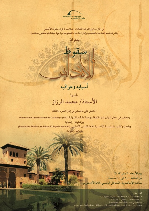 ANDALUS - Copy